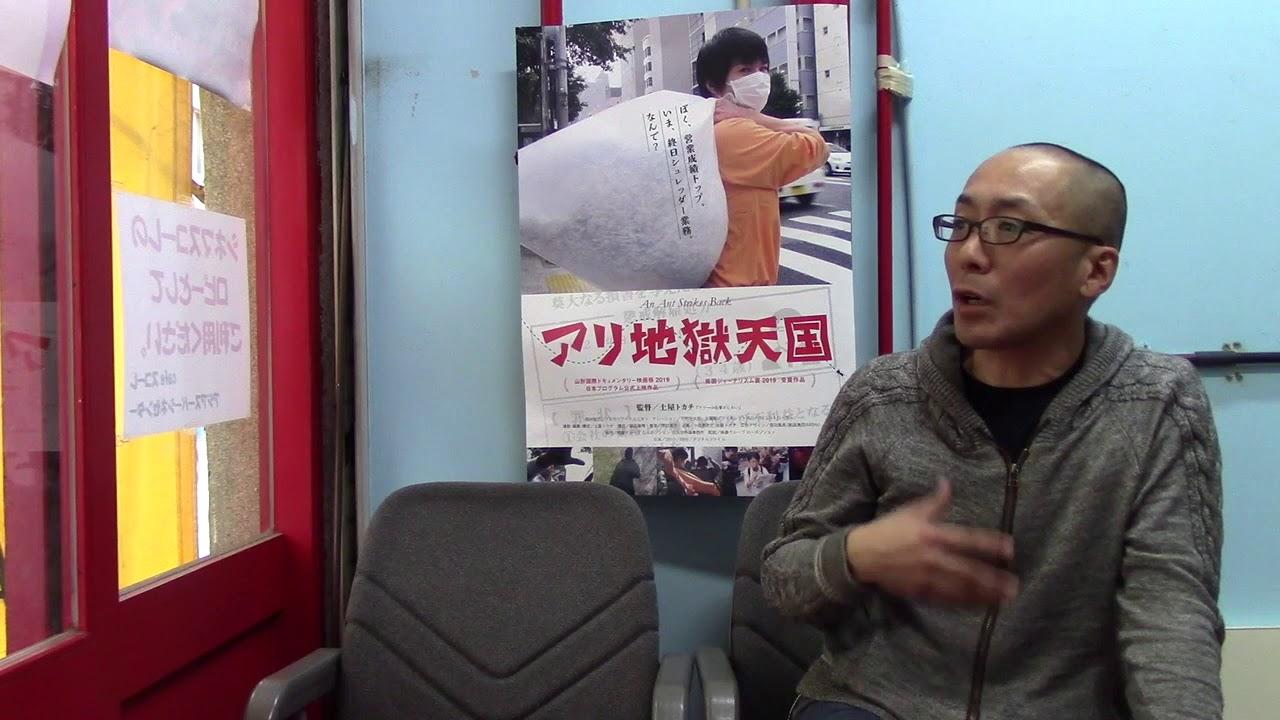 土屋トカチ監督『アリ地獄天国』INTERVIEW