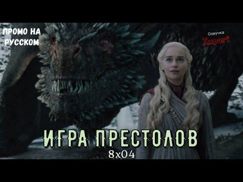 Игра Престолов 8 сезон 4 серия / Game Of Thrones 8x04 / Русское промо