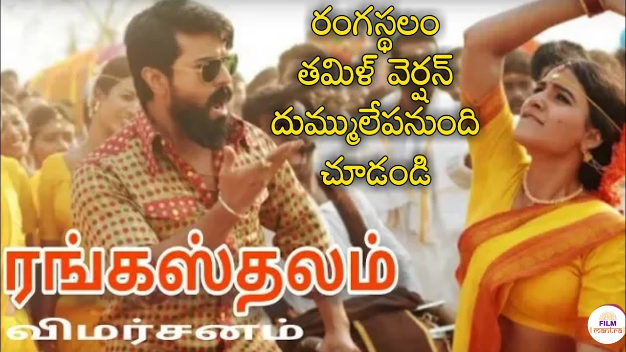 Rangasthalam picture full movie com download in tamil dubbed hd