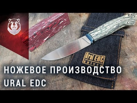 Как делают ножи на Урале. Ural EDC