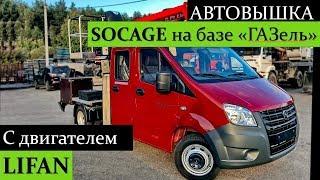 Автовышка ГАЗель NEXT с двигателем от Lifan. Socage A314. Краткий обзор!