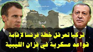 تركيا تعرقل مخطط فرنسا لإقامة قاعدة عسكرية في منطقة فزان الليبية