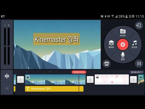 Kinemaster 강좌 23강,글자에 Animation 주기