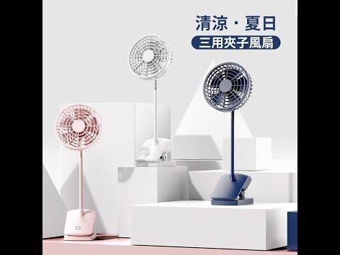 三用夾式風扇 夾扇/立扇/汽車用風扇