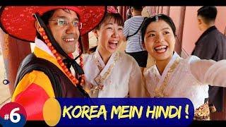 THEY SPEAK HINDI हिन्दी IN KOREA! (Gyeongbokgung Palace & Insadong street, SEOUL)