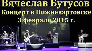Вячеслав Бутусов -