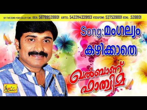 മംഗല്യം കഴിക്കാതെ.... | KHALBANU FATHIMA | Mappila Romantic Album Song  | AFSAL