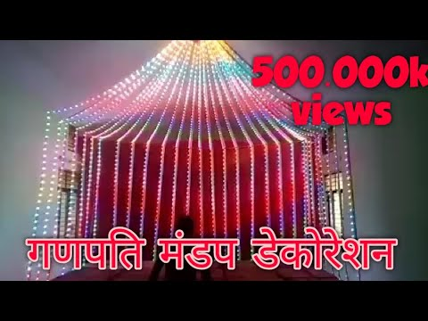 New Ganpati Decoration Idea 2017 Pixel Led India Youtube
