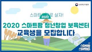 2020년 스마트팜 청년창업 보육센터 교육생을 모집합니…