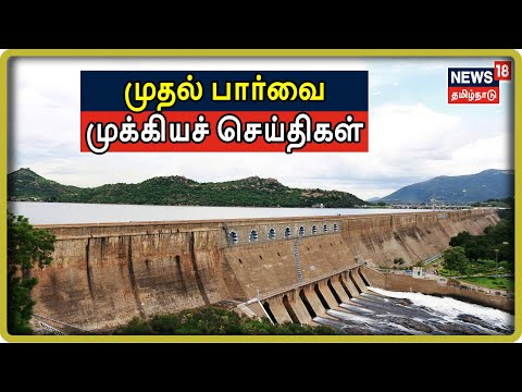 முதல் பார்வை செய்திகள்   நியூஸ் 18 தமிழ்நாடு   Tamil News   24.08.2019