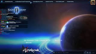 StarCraft 2 | Чемпионат мира. У микрофона БратОК Q(._.Q)