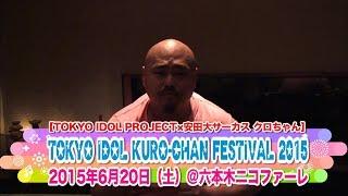 "KURO-CHAN FESTIVAL 2015""予告@TIP LIVE Vol.5 TOKYO IDOL PROJECT×安田..."