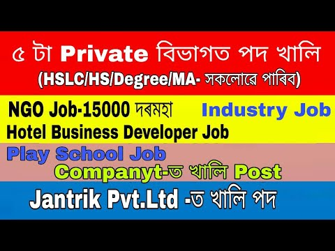 Private job in Assam || NGO job/Company job/Industry job/Non teaching job || Job in assam|| job.info