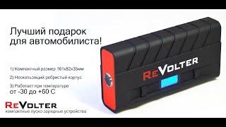видео Выбираем надежное портативное пуско зарядное устройство для автомобиля
