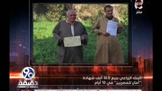 90 دقيقة | البنك الزراعي يبيع 10.5 ألف شهادة أمان للمصريين في 10 أيام .. والمفتي: أرباحها حلال