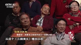 《中国文艺》 20191214 向经典致敬 本期致敬——九四版电视连续剧《三国演义》| CCTV中文国际