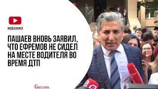 Пашаев вновь заявил, что Ефремов не сидел на месте водителя во время ДТП