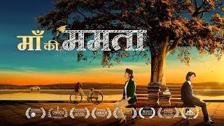 Hindi Christian Movie | माँ की ममता