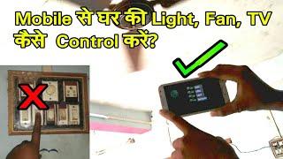 Mobile se Ghar ki Light/Fan/TV kaise operate kare ?