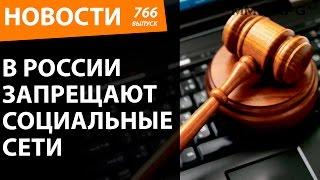 В России запрещают социальные сети. Новости