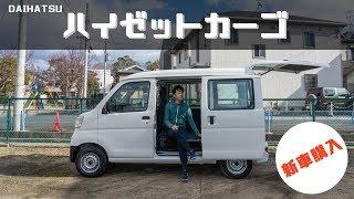 【新車】ダイハツ・ハイゼットカーゴを納車!釣り専用車を買いました!【人生初】