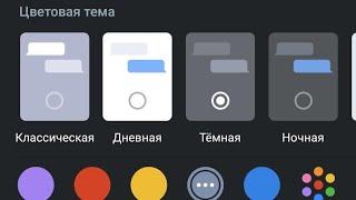 как поменять фон чата в телеграм. цвет сообщений телеграмм. Как изменить фон чата в Телеграмм