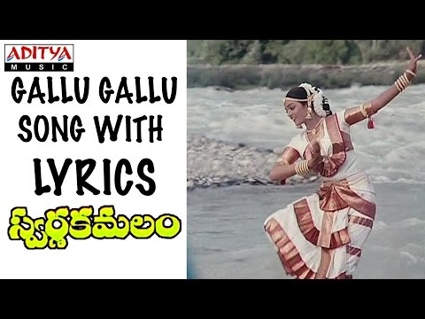 Swarnakamalam Full Songs With Lyrics - Gallu Gallu Song - Venkatesh, Bhanupriya, Ilayaraja