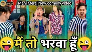 मैं तो भरवा हूँ|| Mani Meraj|| New comedy video|| Today Viral|| Bhojpuri Tiktok video|| bantikd420