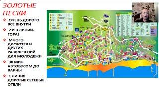 Где отдохнуть в Болгарии? Золотые Пески(, 2016-03-27T16:50:32.000Z)