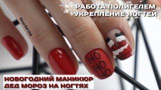 Работа полигелем укрепление ногтей Новогодний маникюр Дед Мороз на ногтях