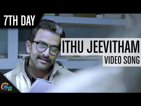 7th Day - Ithu Jeevitham | Prithviraj| Janani Iyer| Tovinto Thomas| Full Song HD Video