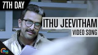 Download 7th Day - Ithu Jeevitham | Prithviraj| Janani Iyer| Tovinto Thomas| Full Song HD MP3 song and Music Video