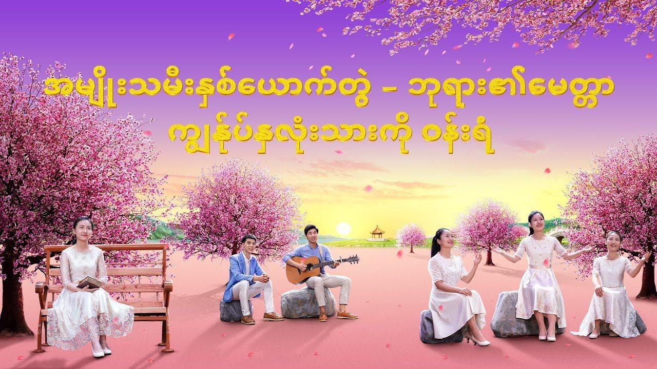 Myanmar Gospel Music Video (ဘုရား၏မေတ္တာ ကျွန်ုပ်နှလုံးသားကို ဝန်းရံ)
