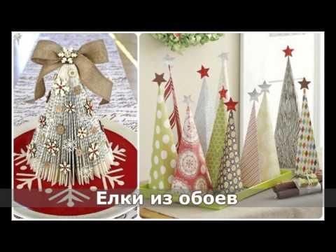 Ролик Новогодние идеи. Елка своими руками. New year's ideas or. Christmas trees by your hands