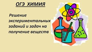ОГЭ (ГИА) химия. Экспериментальные задачи и задания на получение веществ.