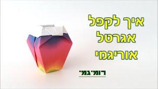 איך לקפל אגרטל אוריגמי (רמת קושי: בינוני- מאתגר)