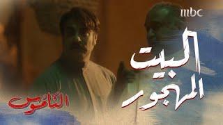في البيت المهجور.. طلال يكتشف تسجيلا صوتيا لوالده بوجود صلة قرابة مع أبومحمد