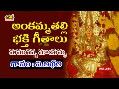 Mamuganna Maayamma   Ankamma Thalli Songs    Devotionals    Musichouse27