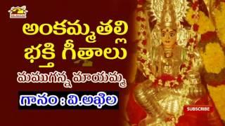 Mamuganna Maayamma ||  Ankamma Thalli Songs || Devotionals || Musichouse27
