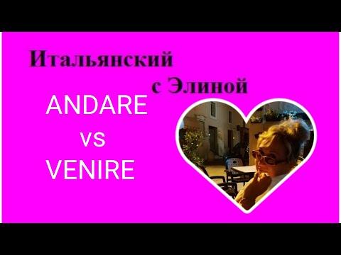 Andare, Venire. Итальянский с Элиной, 27