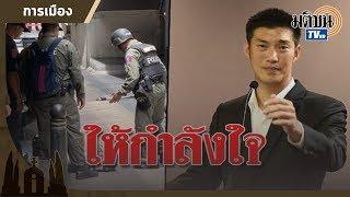 ฟังความรอบด้าน กรณีบึ้มป่วนเมือง 2 ส.ค. 2562 ชนชั้นนำไทยคิดอะไรกัน?