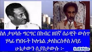 Ethiopia | ስለ ታህሳሱ ግርግር በክብር ዘበኛ ሰራዊት ውስጥ ሃላፊ የነበሩት ኮሎኔል ቃለክርስቶስ አባይ ሁኔታውን ሲያስታውሱ (በተፈሪ አለሙ)
