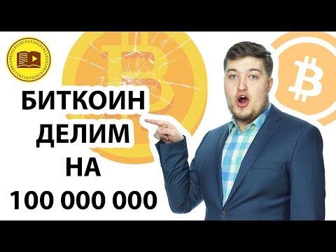 Что такое сатоши? Если поделить 1 биткоин на 100 000 000, то что получится? Неделимая часть биткоина