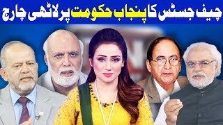 Think Tank With Syeda Ayesha Naaz - 7 April 2018 | Dunya News