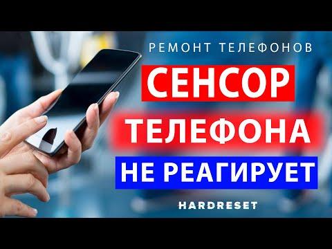 Как починить телефон в домашних условиях если не работает сенсор