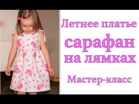 e53908fa6289475 Как сшить летнее платье-сарафан на лямках для девочки. Мастер-класс #DIY