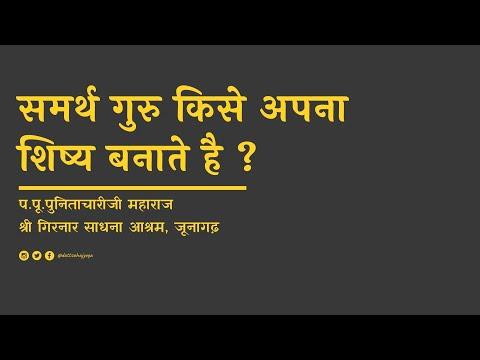 समर्थ गुरु किसे अपना शिष्य बनाते है ?    P.P Punitachariji Maharaj   P.P. Guru-Ma ShailajaDevi