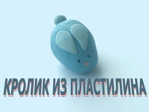 Пасхальный кролик из пластилина | Заяц из пластилина | Поделка на Пасху I Лепка из пластилина детям