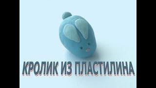 Кролик з пластиліну | Як зліпити зайчика з пластиліну | Виріб з пластиліну для дітей