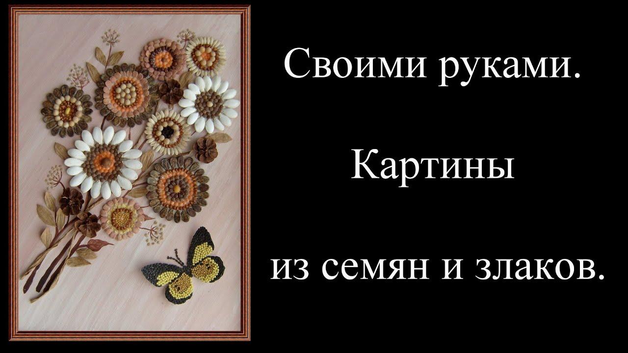картинки из семян своими руками